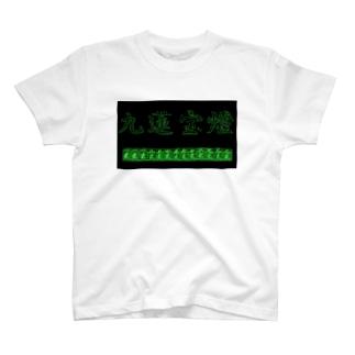 九蓮宝燈(3D matrix) T-shirts