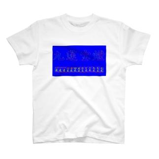 九蓮宝燈(zx80) T-shirts