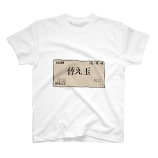古びた替え玉 T-shirts