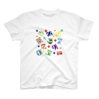 数字シリーズ計算 T-shirts