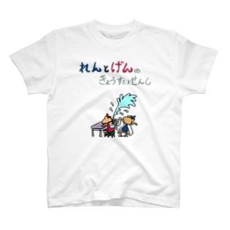 れんとげん(胸水穿刺) T-shirts