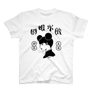 厨娘水餃(美味・飲茶) T-shirts