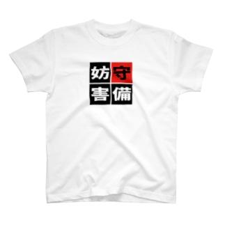 「守備妨害」 T-shirts