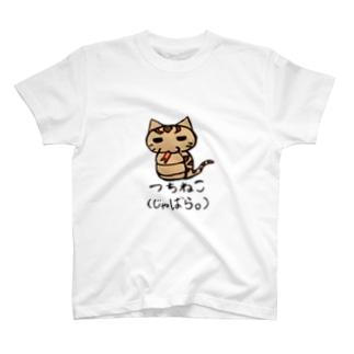 つちねこ(じゃばら。) T-shirts