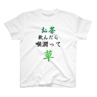 お茶飲んだら喉潤って草 T-shirts