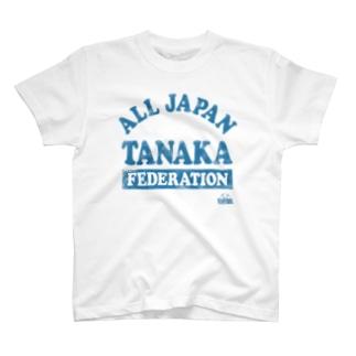 「全日本田中推し連合会」トップ・オブ・田中バージョン T-shirts