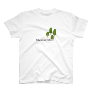 きのこのやま? T-shirts