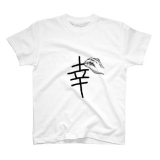 幸せドロボウ T-shirts