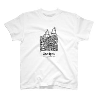 ふとんで寝てる人 名建築シリーズ T-shirts