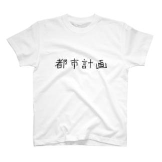 都市計画 T-shirts