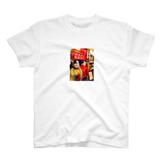 チャイナみ T-shirts