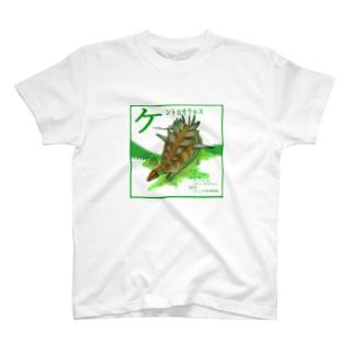 ケントロサウルス T-shirts