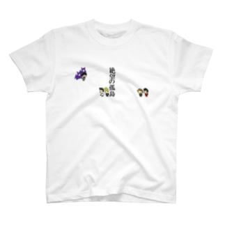 絶望の孤島07 T-shirts