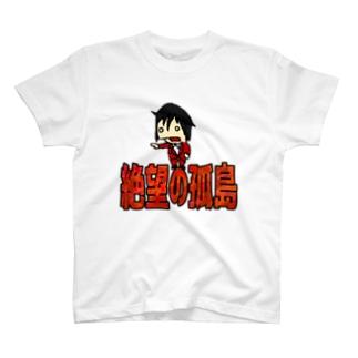 絶望の孤島01 T-shirts