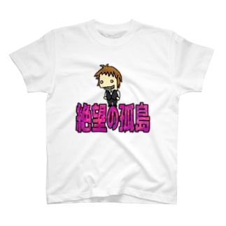 絶望の孤島02 T-shirts