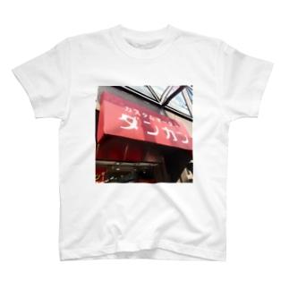飯塚実 T-shirts