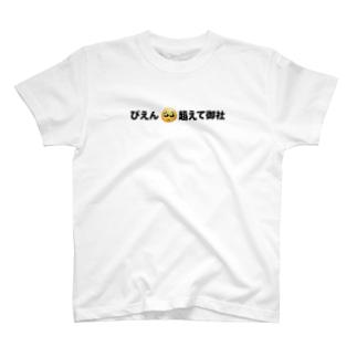 ぴえん超えて御社 T-shirts