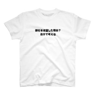 御社を志望した理由?自分で考えな T-shirts