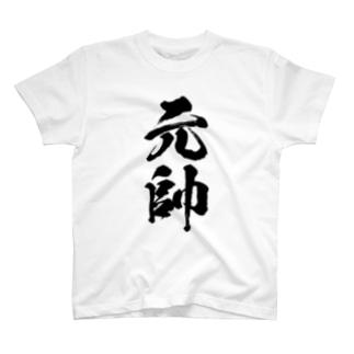 元帥 T-shirts