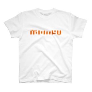 デジタルイドミィ T-shirts