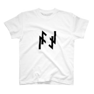 日本のお米 T-shirts