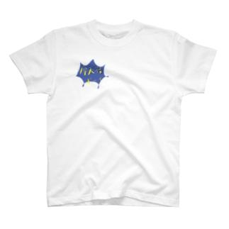 バスケ部のキミに、実は変なあだ名つけてるんだよね T-shirts