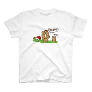 ウゲロくまの自家栽培 T-shirts