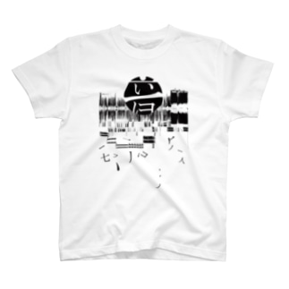 音声企画モスフロックスの崩壊するロゴ T-shirts