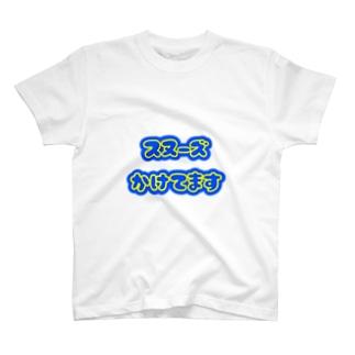 スヌーズなしでは起きれません T-shirts