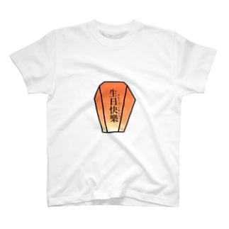 中国語シリーズ『生日快樂』ランタン T-shirts