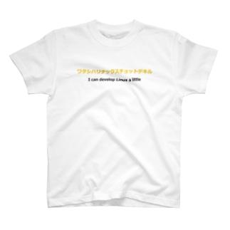ワタシハリナックスチョットデキルTシャツ T-shirts