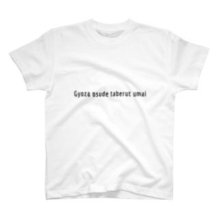 %SECT GYOZA OSUDE TABERUT UMAI T-shirts
