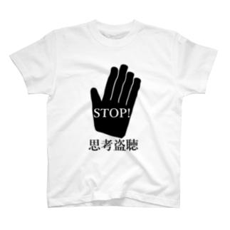 STOP!思考盗聴 T-shirts