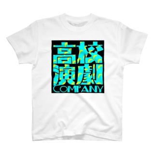 高校演劇カンパニー三日月 T-shirts