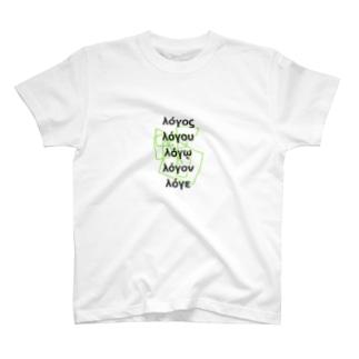 ロゴス logos ギリシャ語活用形 変化形 T-shirts