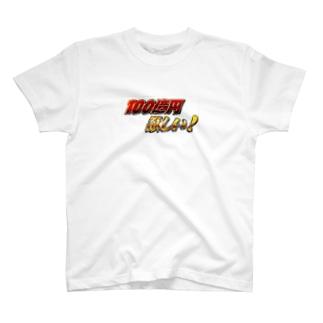 100億円欲しい! T-shirts