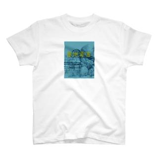 墓地フレンズTシャツ 青 T-shirts