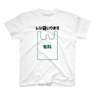レジ袋ください T-shirts