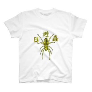ヒヨケムシ T-shirts