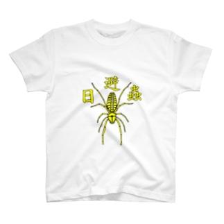 ヒヨケムシver.2 T-shirts