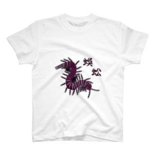 ムカデ T-shirts