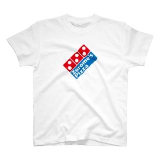 ゾロ目ピザ T-shirts