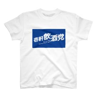 一軒飲酒党 T-shirts