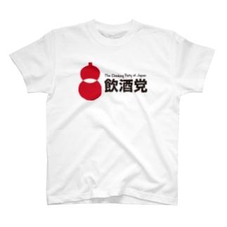 飲酒党 T-Shirt