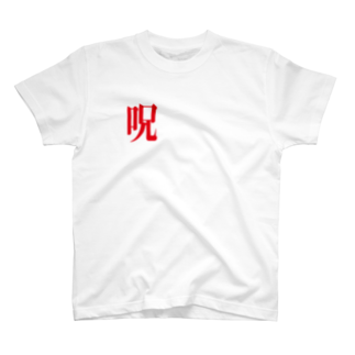 palkoの部屋のほんとにあった!呪いのTシャツ T-shirts
