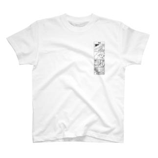 こいしさんのオットの寝言 T-Shirt