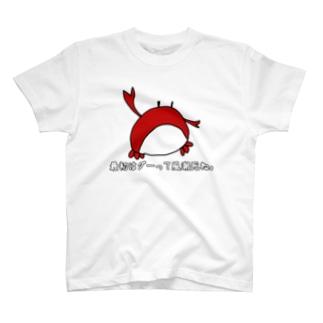 カニさん。 T-shirts
