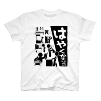 はやくかえりたいTシャツ T-shirts