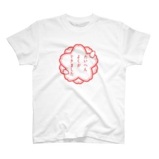 たいへんよくができました T-shirts