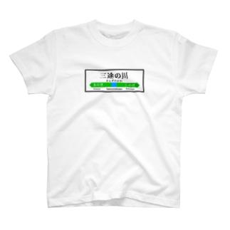 三途の川の駅看板 T-shirts